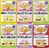 【Amazon.co.jp 限定】キユーピー ハッピーレシピ バラエティセット 12袋(6種×2袋) 【9ヵ月頃から】 着色料・保存料・香料不使用 16112