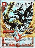 デュエルマスターズ DMD20-016-S 《永遠のリュウセイ・カイザー》
