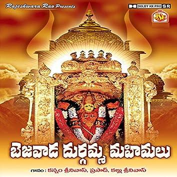 Bejavada Durgamma Mahimalu
