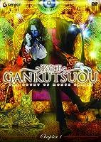 Gankutsuou 1: Count of Monte Cristo [DVD] [Import]