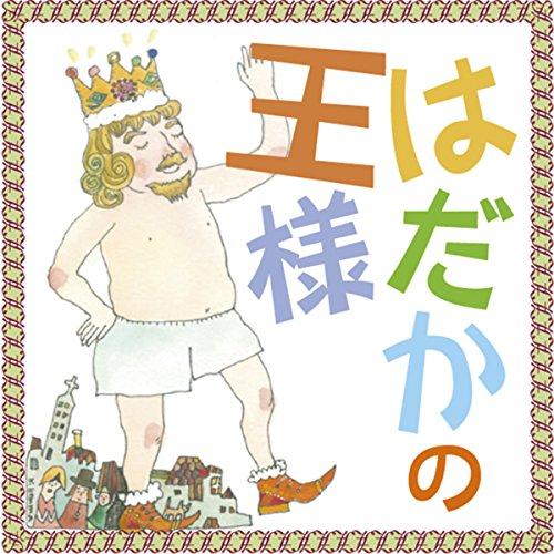 『はだかの王様』のカバーアート