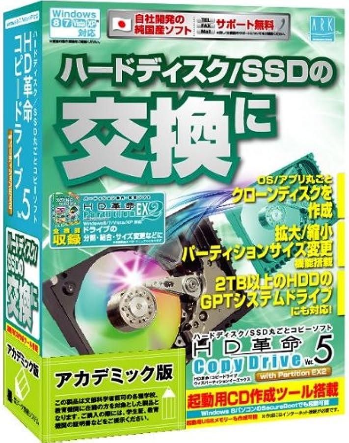 帝国主義シソーラス社交的HD革命/CopyDrive Ver.5s with Partition EX2s アカデミック版