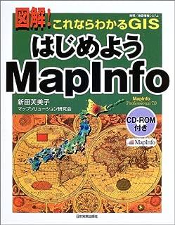図解!これならわかるGIS(地理/地図情報システム) はじめようMapInfo