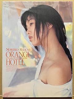 古本 帯なし 写真集 ORANGE HOTEL PLEASE DO NOT DISTURB 酒井法子 Noriko Sakai 撮影:石田東 歌手 のりピー 下着