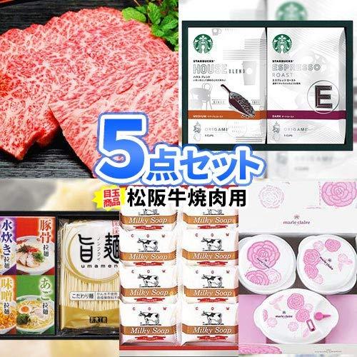 景品セット ジューシーな肉汁が魅力的!松阪肉入りの景品5点セット 二次会 ゴルフコンペ ビンゴ 歓迎会 目録 パネル イベント