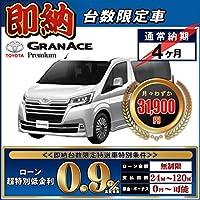 (新車) グランエース Premium【即納台数限定車】 頭金10,000円 総額6,916,749円