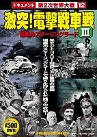 DVD>激突!電撃戦車戦 3(極寒のスターリングラード) [ドキュメント第二次世界大戦 12] (<DVD>)