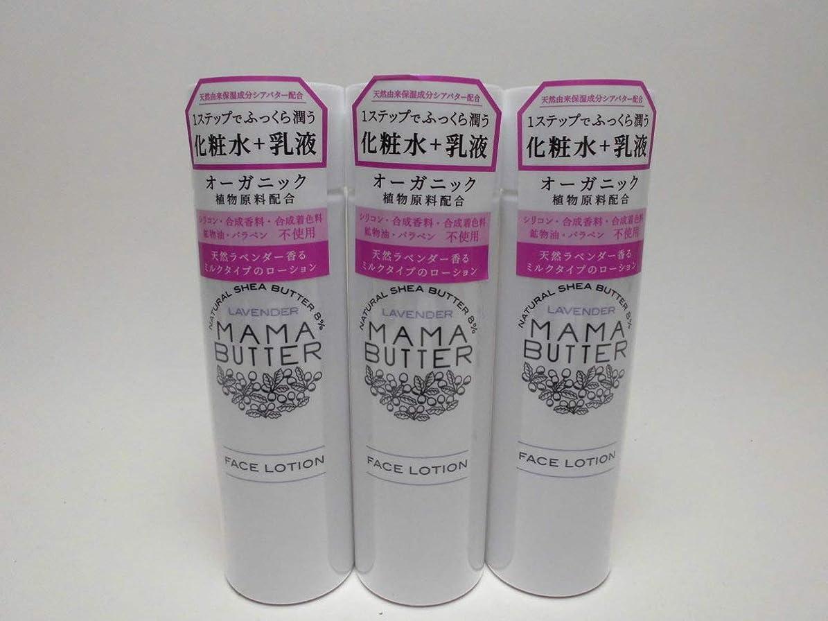 組み合わせ物理的に怠【3個セット】ママバター 化粧水 フェイスローション 200ml 定価1620円