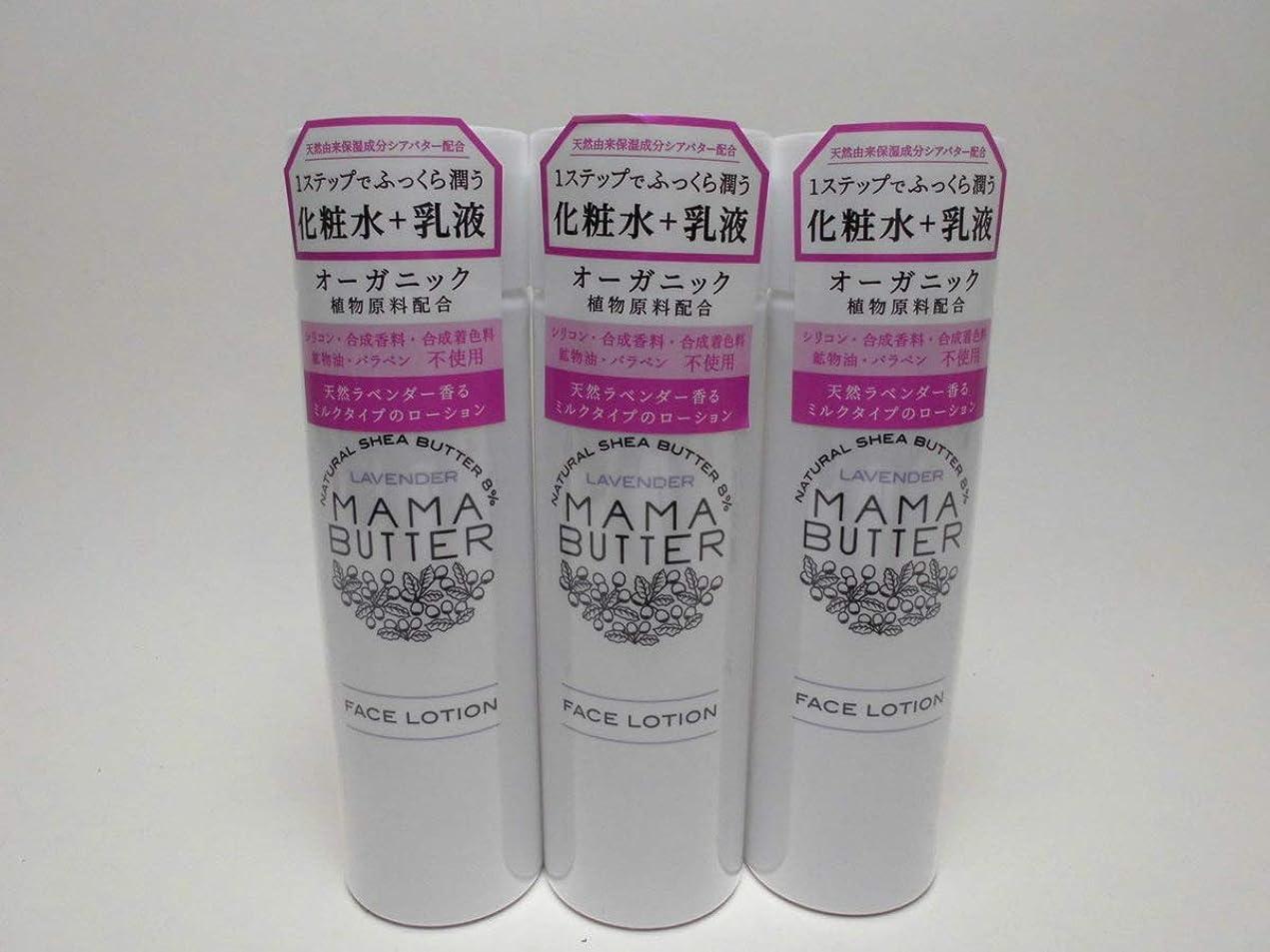 リール屈辱する普及【3個セット】ママバター 化粧水 フェイスローション 200ml 定価1620円