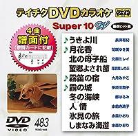 テイチクDVDカラオケ スーパー10W(483)