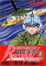レスキューウィングス2 (MFコミックス)