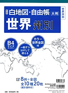 新版 白地図・自由帳 世界州別 (白地図・自由帳シリーズ)