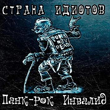 Панк-рок инвалид