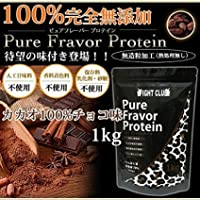ファイトクラブ ピュアフレーバー プロテイン 1kg チョコレート