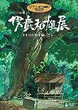 Oga Kazuo Ten-Totoro No Mori W [Alemania] [DVD]