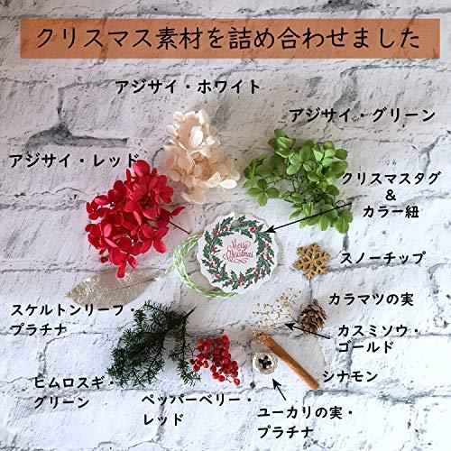 プリザーブドフラワー花材セット手作りハンドメイドハーバリウム材料(クリスマス)