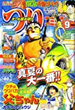 つりコミック 2007年 09月号 [雑誌]