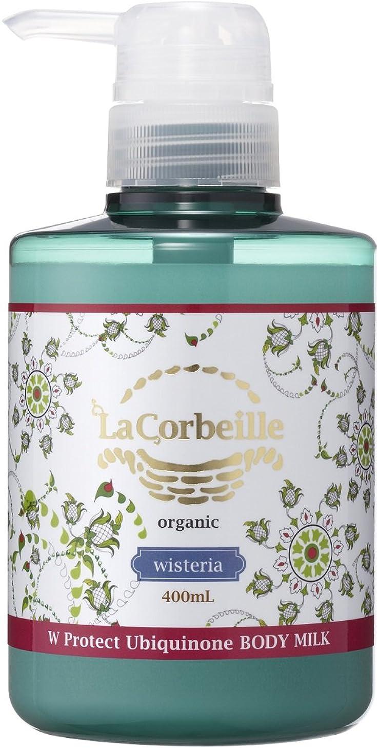 あたり無人準拠ラ コルベイユ W プロテクト A  ボディミルク(ウィステリアの香り)