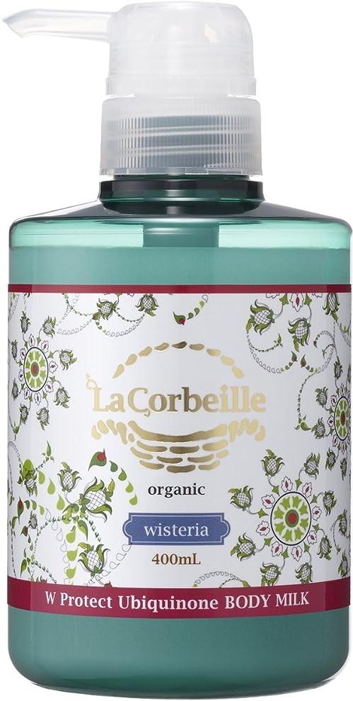 凍るまたはマイクラ コルベイユ W プロテクト A  ボディミルク(ウィステリアの香り)