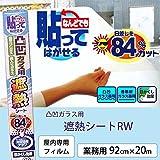 リンテックコマース ガラスメイト 凸凹ガラス遮熱シートRW 92cm×20m 乳白色 HGAL-01RW