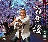 百年桜 / 吉幾三