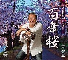 吉幾三「百年桜」のCDジャケット