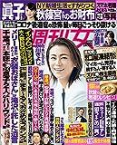 週刊女性 2021年 9月7日号 雑誌