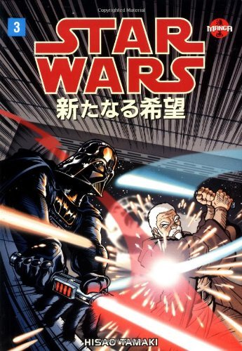 Star Wars: v. 3: A New Hope (Manga) by Hisao Tamaki (Artist), George Lucas (14-Oct-1998) Paperback