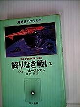 終りなき戦い (1978年) (海外SFノヴェルズ)