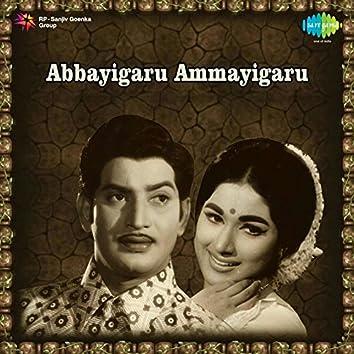 Abbayigaru Ammayigaru (Original Motion Picture Soundtrack)