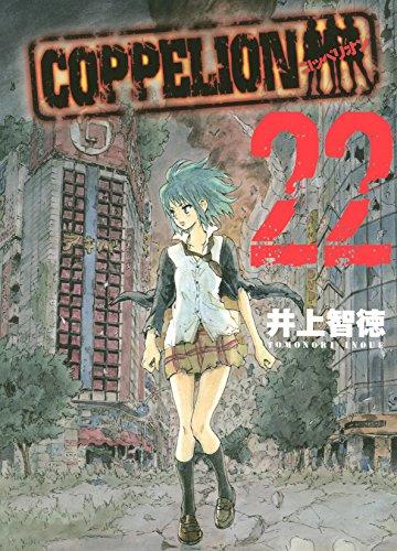 COPPELION Vol. 22 (English Edition)