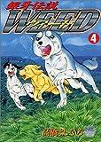 銀牙伝説ウィード (4) (ニチブンコミックス)