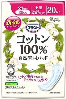 アテント コットン 100%自然素材パッド 中量 20枚