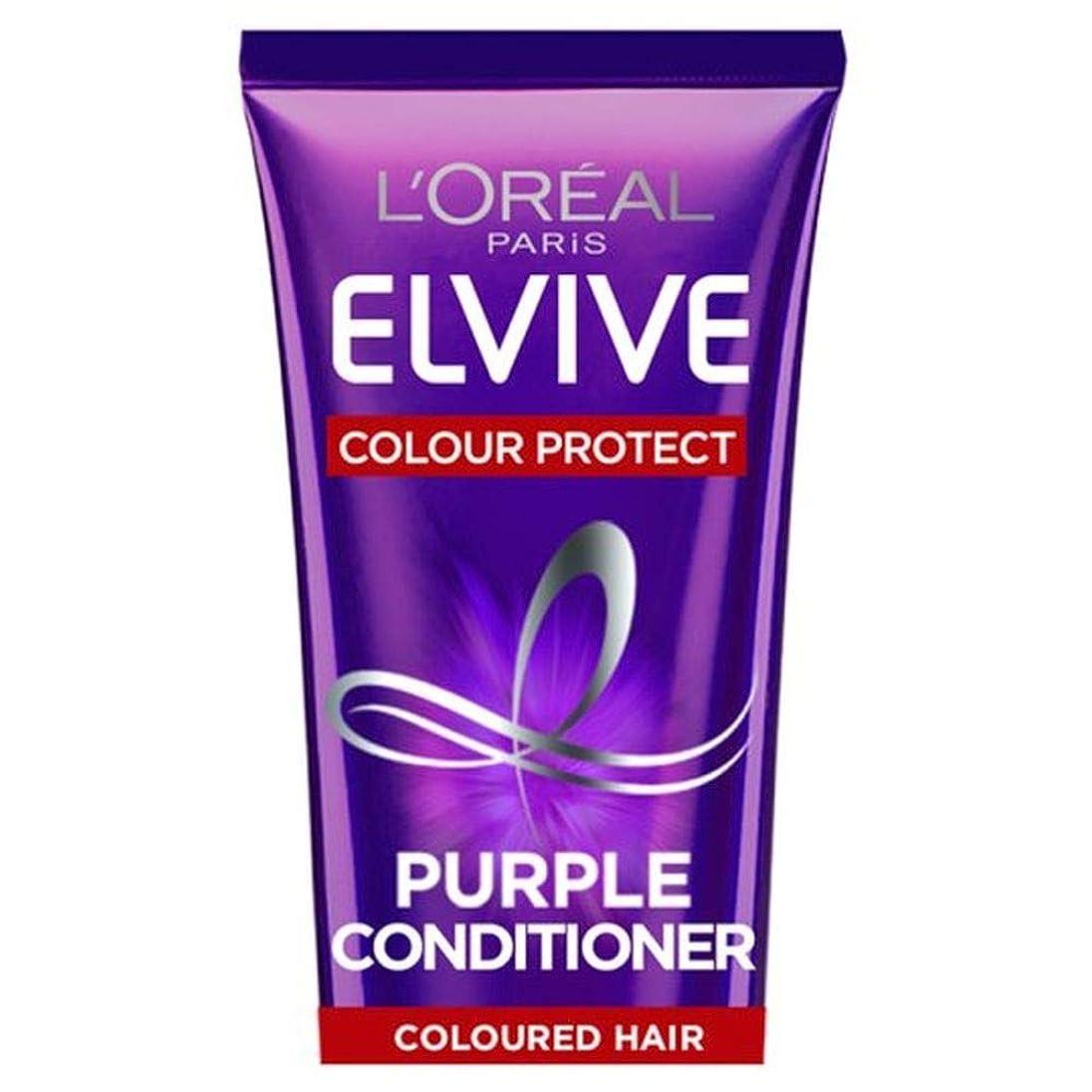 主におかしいアミューズ[Elvive] ロレアルElvive色は紫コンディショナー150ミリリットルを保護します - L'oreal Elvive Colour Protect Purple Conditioner 150Ml [並行輸入品]