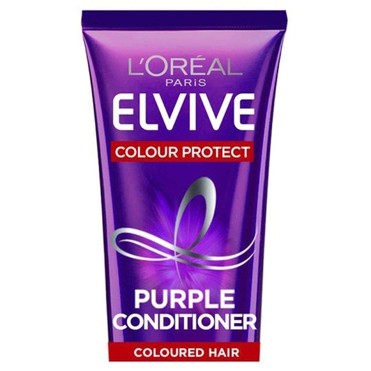 アンテナ鰐集中[Elvive] ロレアルElvive色は紫コンディショナー150ミリリットルを保護します - L'oreal Elvive Colour Protect Purple Conditioner 150Ml [並行輸入品]