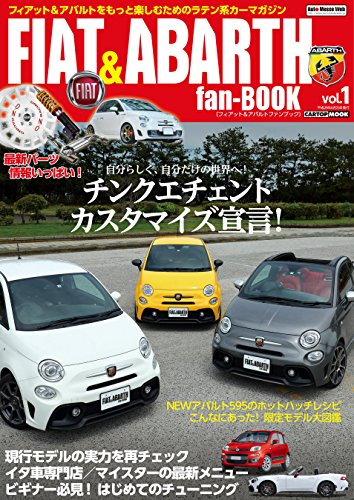 FIAT & ABARTH fan-BOOK vol.1 (CARTOP MOOK)