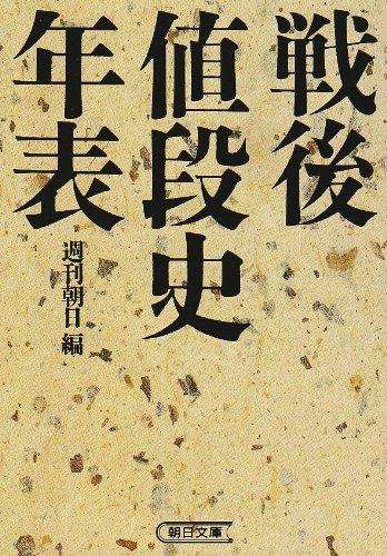 戦後値段史年表 (朝日文庫)