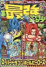 最強ジャンプ 2020年 3/5 号 [雑誌]: 週刊少年ジャンプ 増刊
