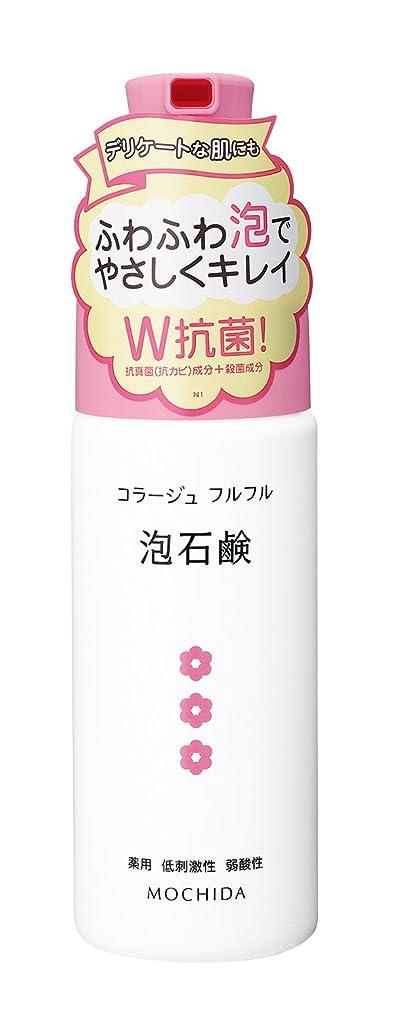 モルヒネ収まるパースブラックボロウコラージュフルフル 泡石鹸 ピンク 150mL (医薬部外品)