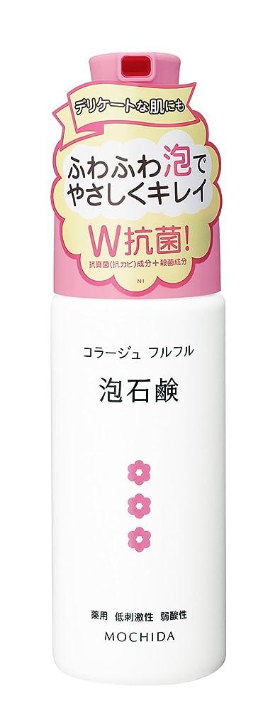 平凡文言ほうきコラージュフルフル 泡石鹸 ピンク 150mL (医薬部外品)