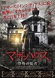 マザーハウス 恐怖の使者[DVD]