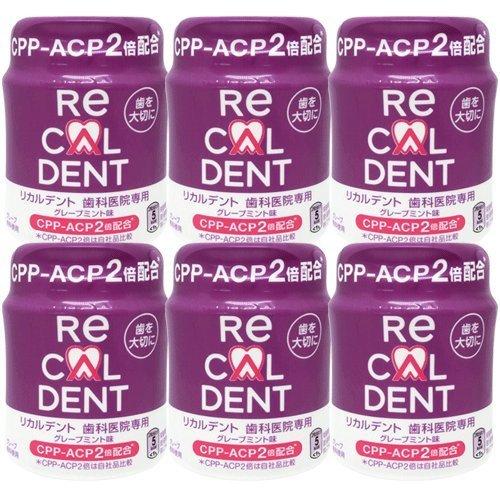 歯科医院専用 リカルデント(RECALDENT)ガム 140g ボトル (グレープミント 6個)