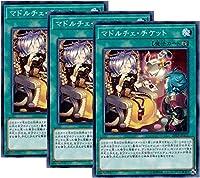 3枚セット 遊戯王 マドルチェ・チケット/ 20TP-JP111/トーナメントパック2020 Vol.1