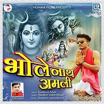 Bholanath Amli