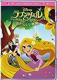 ラプンツェル あたらしい冒険 DVD[DVD]