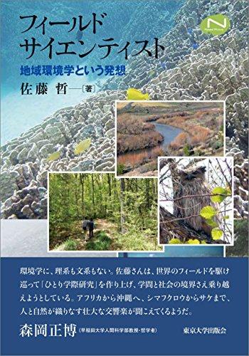 フィールドサイエンティスト: 地域環境学という発想 (ナチュラルヒストリーシリーズ)の詳細を見る