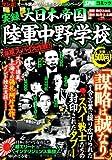 実録 陸軍中野学校 (扶桑社ムック SPA!コミック)