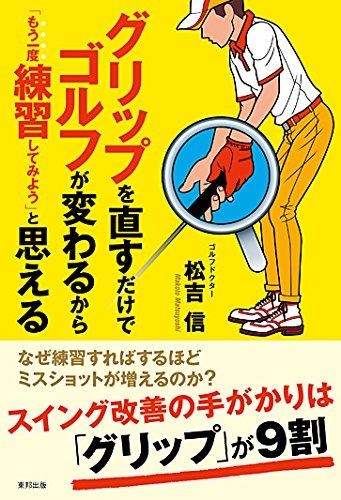 グリップを直すだけでゴルフが変わるから「もう一度練習してみよう」と思えるの詳細を見る