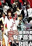 最強兵器女子高生RIKA ゾンビハンターVS最凶ゾンビグロリアン(ハードデザイン版)[DVD]