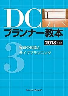 DCプランナー教本2018年度版 第3分冊 投資の知識とライフプランニング